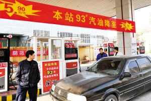 青岛93号汽油价格_国内油价与国际接轨很难 - 深圳本地宝
