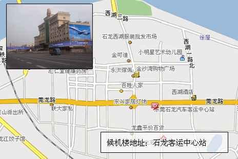 乘车路线(往深圳方向)石龙汽车站-东站-沙井车站-深圳机场-宝安